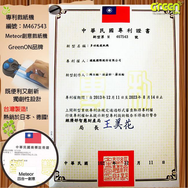 台灣專利,四合一創意裁紙機
