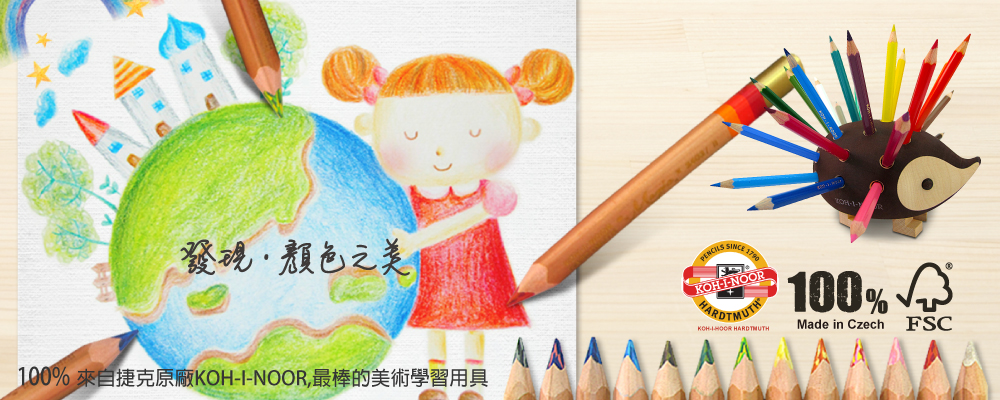 經典刺蝟筆筒-kohinoor