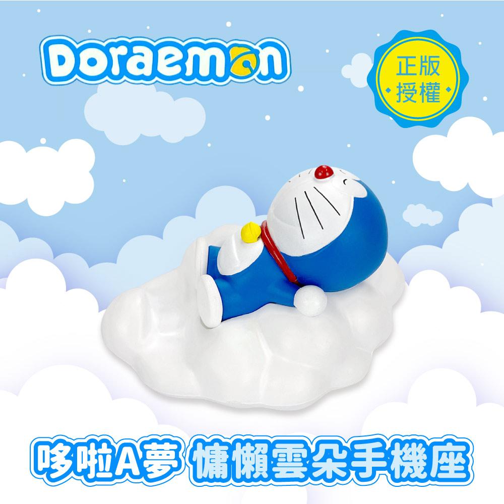 哆啦A夢 慵懶雲朵手機座