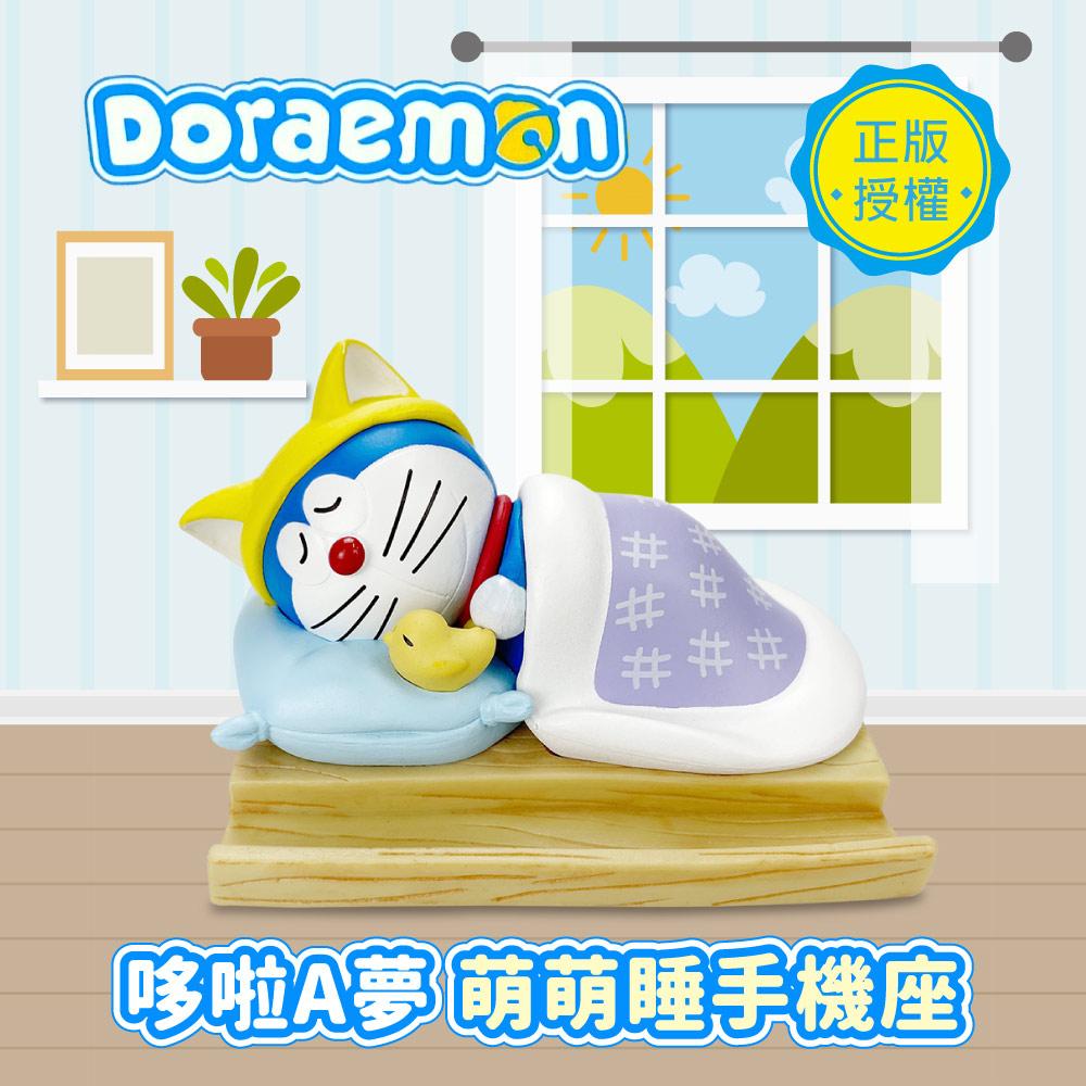 Doraemon 哆啦A夢 萌萌睡手機座